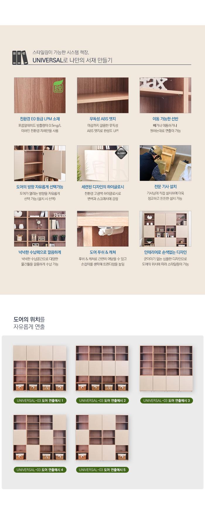 Universal-wall-unit-series.jpg