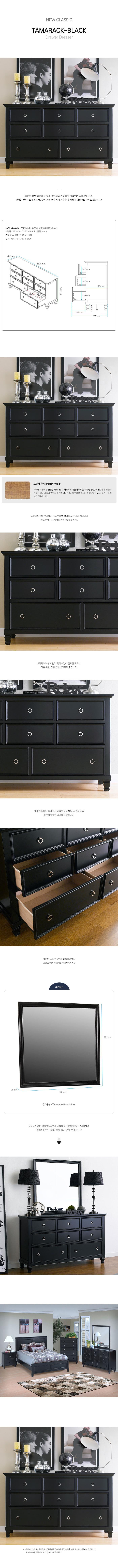 tamarack_black_Drawer-Dresser_180511.jpg